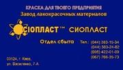 Эмаль-ХС-119грунт ХС-119-ФЛ-03ж эмалями УР-1161,  (ХС-119:ХС+119)грунто