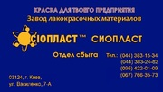 Универсальная эмаль ХС-1169 ГОСТ 9355-81* +ХС-1169 краска ХС-1169+   У